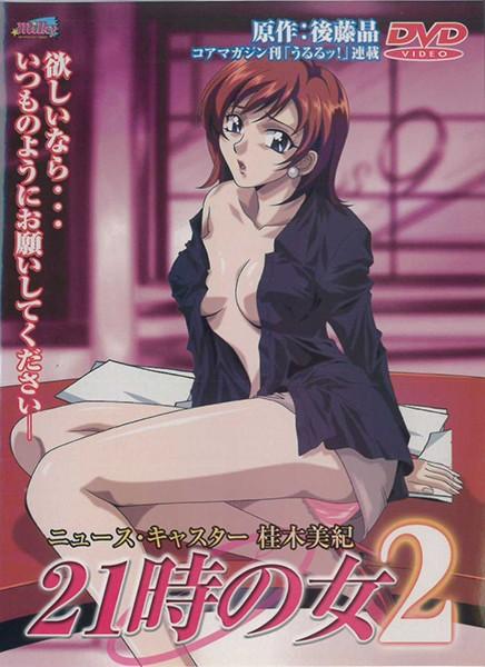 21時の女 Vol.2
