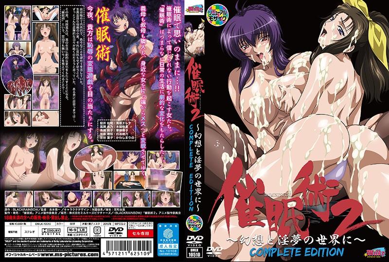 催●術2nd 〜幻想と淫夢の世界に〜 Complete Edition