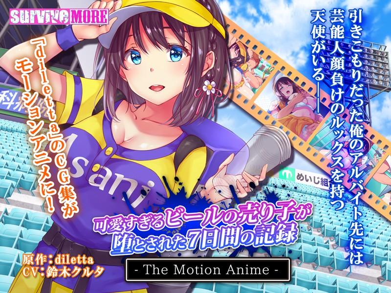 可愛すぎるビールの売り子が堕とされた7日間の記録 The Motion Anime