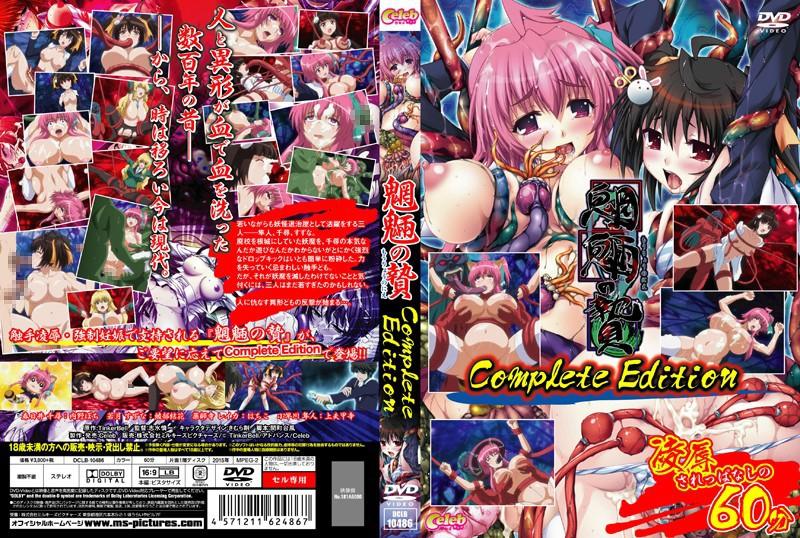 魍魎の贄 Complete Edition
