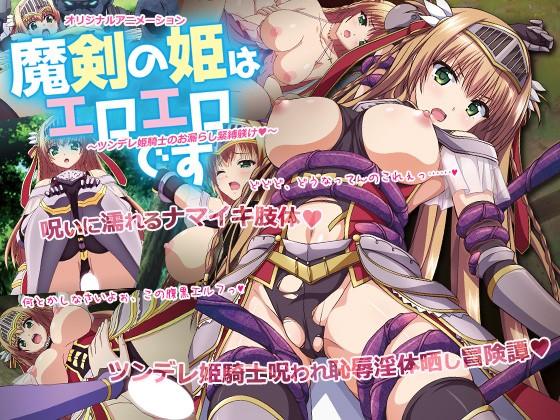 魔剣の姫はエロエロです 〜ツンデレ姫騎士のお漏らし緊縛躾け◆〜