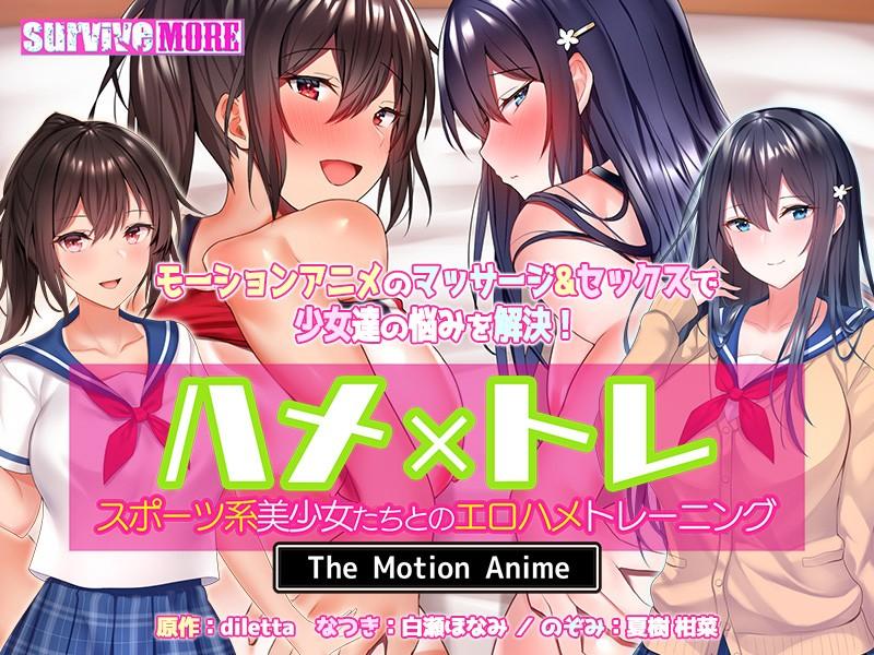 ハメ×トレ-スポーツ系美少女たちとのエロハメトレーニング- The Motion Anime